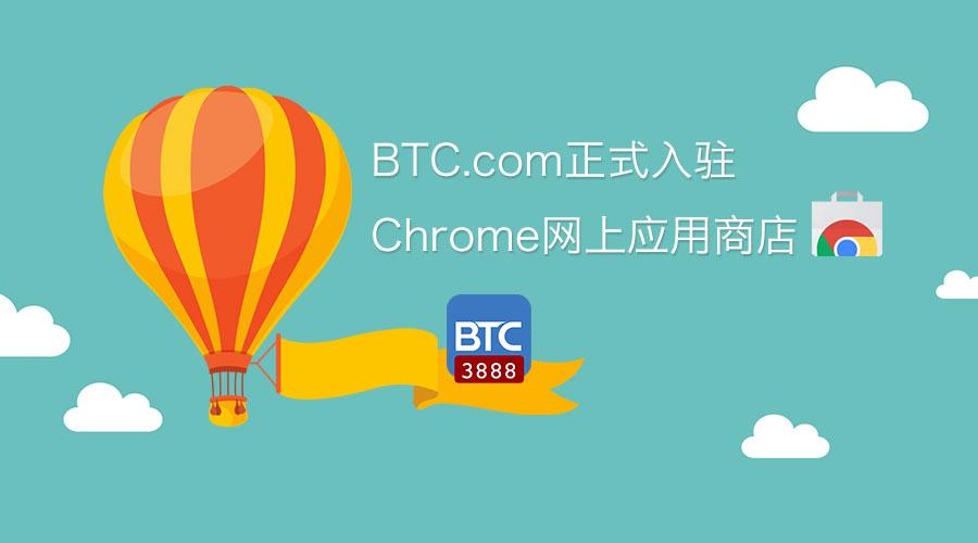 btc.com入驻谷歌